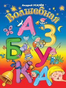 Усачев А. - 6+ Волшебная азбука обложка книги