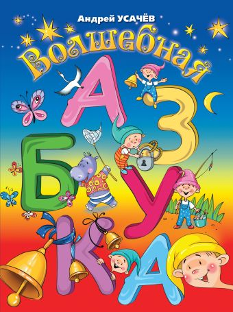 6+ Волшебная азбука Усачев А.