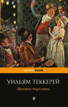 Обложка Ярмарка тщеславия Уильям Теккерей