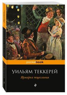 Теккерей У. - Ярмарка тщеславия обложка книги
