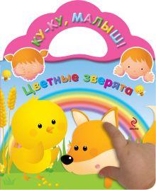 - Цветные зверята обложка книги