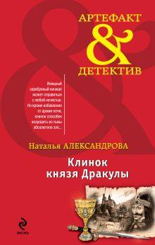 Александрова Н.Н. - Клинок князя Дракулы обложка книги