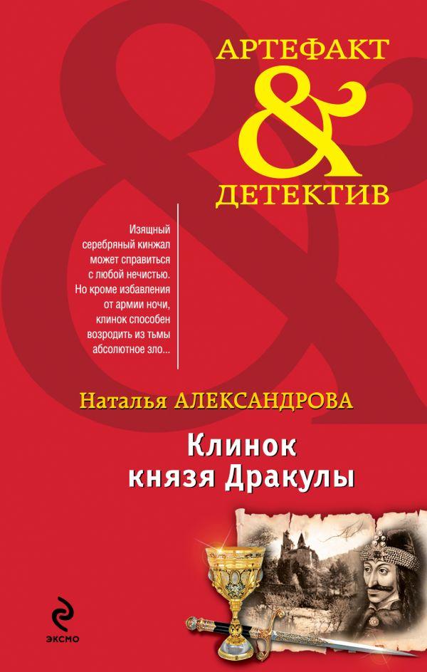 Клинок князя Дракулы Александрова Н.Н.