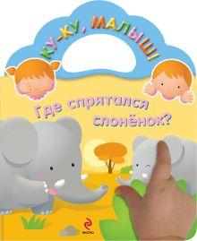 - Где спрятался слоненок? обложка книги