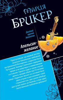 Брикер М. - Мятный шоколад. Апельсин-желание обложка книги