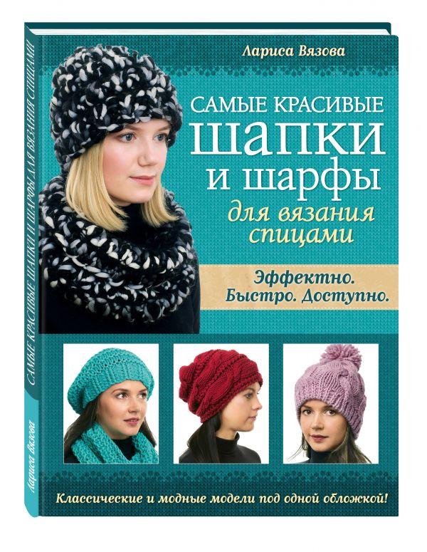 Самые красивые шапки и шарфы для вязания спицами Вязова Л.Н.