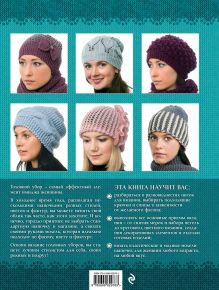 Обложка сзади Самые красивые шапки и шарфы для вязания спицами Лариса Вязова