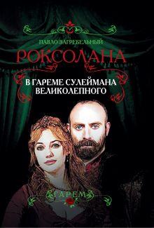 Загребельный П. - Роксолана. В гареме Сулеймана Великолепного обложка книги