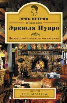 Любимова К. - Дворецкий слишком много знал обложка книги