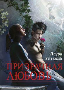 Уиткомб Л. - Призрачная любовь обложка книги