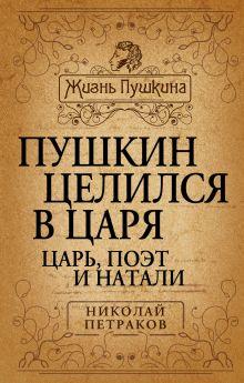 Петраков Н.Я. - Пушкин целился в царя. Царь, поэт и Натали обложка книги