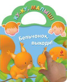- Бельчонок, выходи! обложка книги