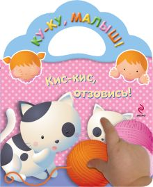 - Кис-кис, отзовись! обложка книги