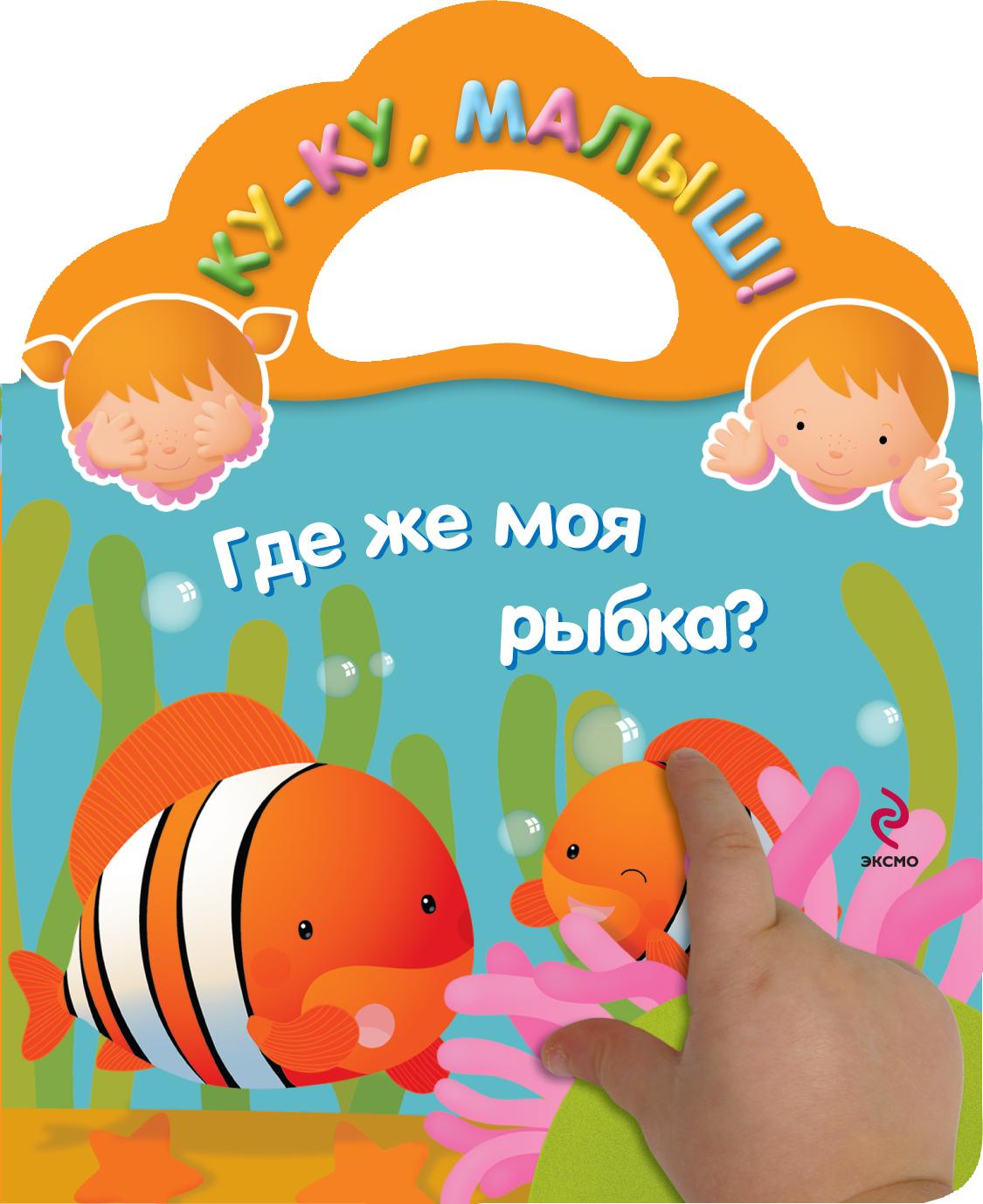 Где же моя рыбка?