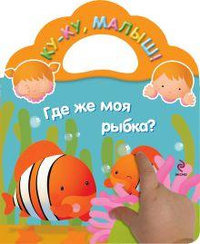 - Где же моя рыбка? обложка книги