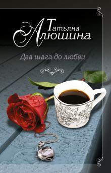 Обложка Два шага до любви Татьяна Алюшина
