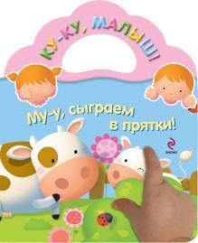 - Му-у, сыграем в прятки! обложка книги