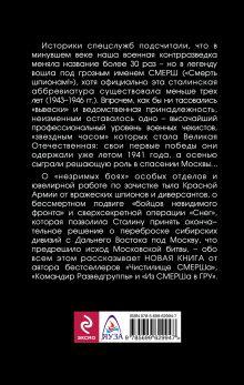 Обложка сзади Как СМЕРШ спас Москву. Герои тайной войны Анатолий Терещенко