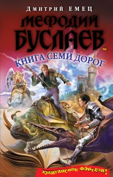 Обложка Мефодий Буслаев. Книга Семи Дорог Дмитрий Емец
