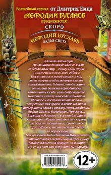 Обложка сзади Мефодий Буслаев. Книга Семи Дорог Дмитрий Емец