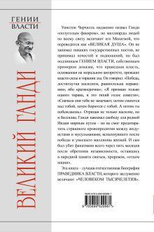 Обложка сзади Великий Ганди. Праведник власти А.В. Владимирский