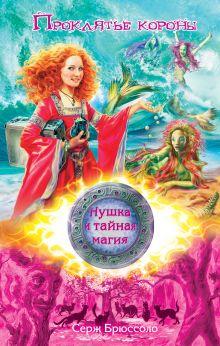 Брюссоло С. - Нушка и тайная магия. Проклятье короны обложка книги