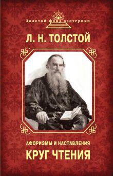 Толстой Л.Н. - Круг чтения. Афоризмы и наставления обложка книги
