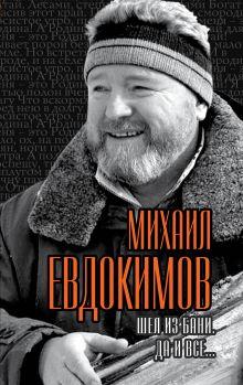 Евдокимов М.С. - Шел из бани. Да и все… обложка книги