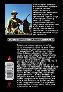 Обложка сзади Самострел Олег Блоцкий