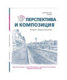 Барбер Б. - Перспектива и композиция обложка книги