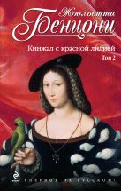 Кинжал с красной лилией. Т. 2