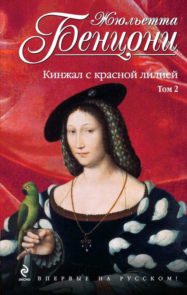 Кинжал с красной лилией. Т. 2 Бенцони Ж.
