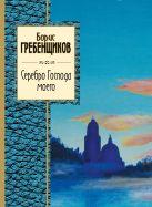 Гребенщиков Б.Б. - Серебро Господа моего' обложка книги