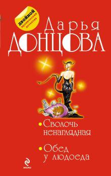 Донцова Д.А. - Сволочь ненаглядная. Обед у людоеда обложка книги