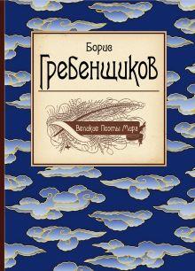 Гребенщиков Б.Б. - Великие поэты мира: Борис Гребенщиков обложка книги