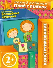 Янушко Е.А. - 2+ Волшебные кружочки (+ вкладка-аппликация) обложка книги