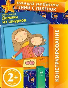 Янушко Е.А., - 2+ Домики из шнурков обложка книги