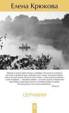 Крюкова Е.Н. - Серафим обложка книги