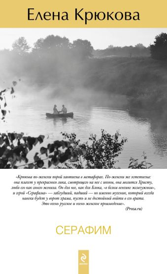 Серафим Крюкова Е.Н.
