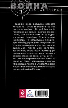 Обложка сзади 10 мифов о Второй Мировой. 7-е издание Алексей Исаев