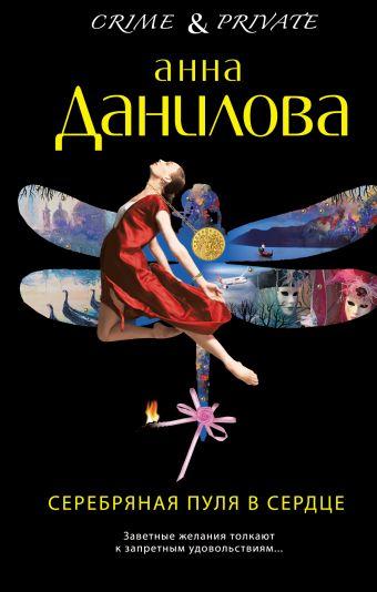Серебряная пуля в сердце Данилова А.В.