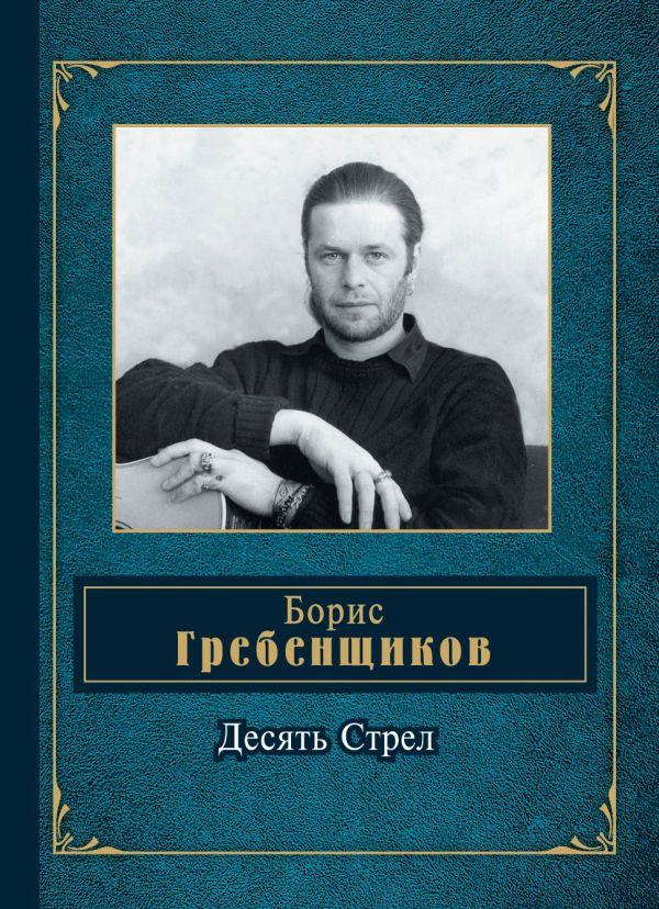 Десять Стрел Гребенщиков Б.Б.
