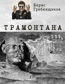 Гребенщиков Б.Б. - Трамонтана обложка книги
