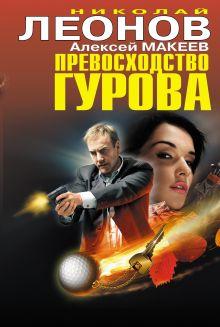 Леонов Н.И., Макеев А.В. - Превосходство Гурова обложка книги