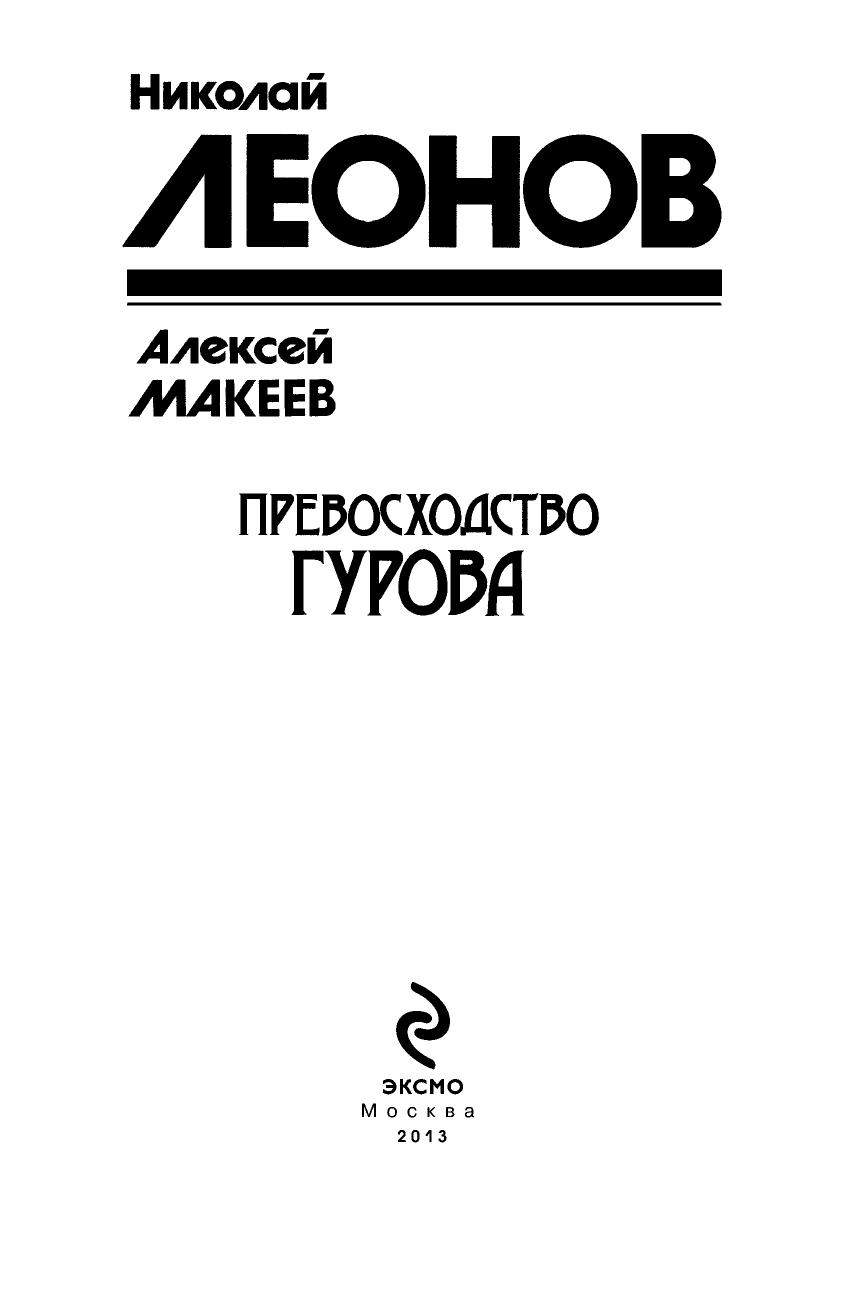 МАКЕЕВ АЛЕКСЕЙ ПОЛИЦЕЙСКИЙ ЗВЕЗДОПАД СКАЧАТЬ БЕСПЛАТНО
