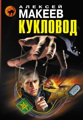 Кукловод Макеев А.В.