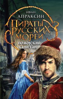 Апраксин И. - Поморский капитан обложка книги