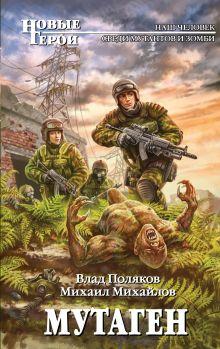 Поляков В., Михайлов М. - Мутаген обложка книги