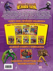 Обложка сзади Комплект с подарком (Marvel)-6