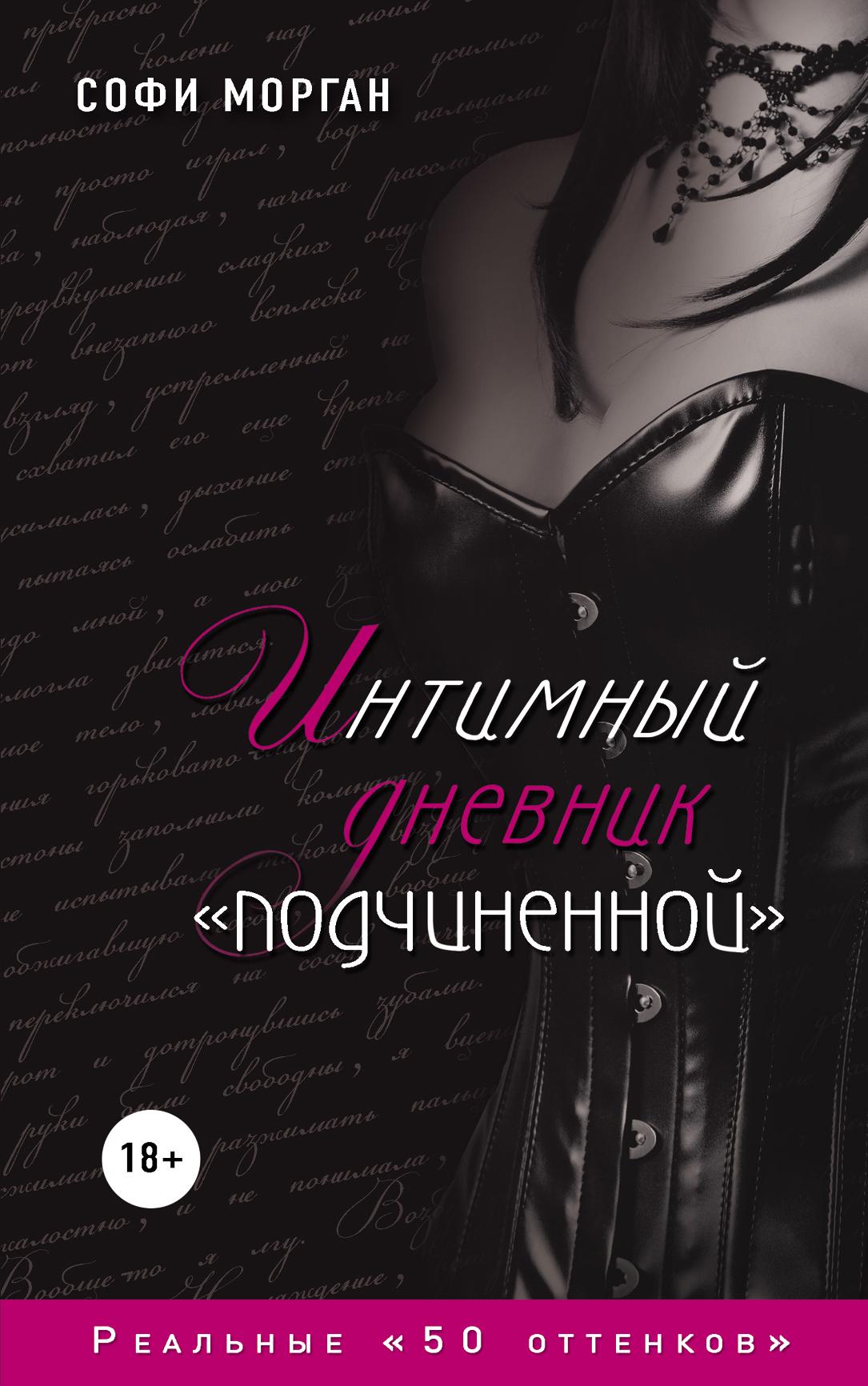 chitat-lyubovnie-romani-bdsm